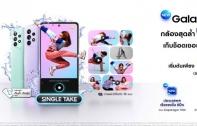ใหม่! Samsung Galaxy A52s 5G ตอบโจทย์สายคอนเทนต์ จัดเต็มกล้องสุดล้ำ Single Take–กันน้ำ–เร็วแรงขึ้น 60% เริ่มต้นเพียง 934.-