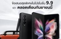 สองผู้นำนวัตกรรม ซัมซุง - มิลเลนเนียม ออโต้ จับมือฉลอง 9.9 ส่งแคมเปญลุ้นรับสมาร์ทโฟนหน้าจอพับได้ Galaxy Z Fold3 5G เมื่อจองรถบีเอ็มดับเบิลยูหรือมินิ ภายในเดือนกันยายนนี้เท่านั้น