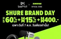 แคมเปญพิเศษ LAZADA SHURE BRAND DAY สินค้าลดราคาสูงสุด 60% พร้อมดีลดี ๆ อีกมากมาย พบกับ LIVE สด ครั้งแรกใน LAZADA พร้อมรีวิวสินค้ากันแบบจัดเต็ม วันเดียวเท่านั้น!!