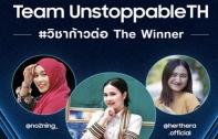 สิ้นสุดการรอคอย! ซัมซุงเผยความสำเร็จของแคมเปญ #TeamUnstoppable พร้อมประกาศผล 3 ผู้ชนะกิจกรรม #วิชาก้าวต่อ ใน TikTok Challenge