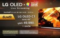 เกมเมอร์ห้ามพลาด! แอลจี ส่งที่สุดของทีวี LG OLED ลงสมรภูมิเกมครั้งแรกใน Thailand Game Show 2021 พร้อมชวนลุ้นรับของรางวัลสุดเซอร์ไพรส์ ถูกใจคอเกม