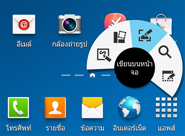 Samsung Note 3 ปากกา S Pen Air Command