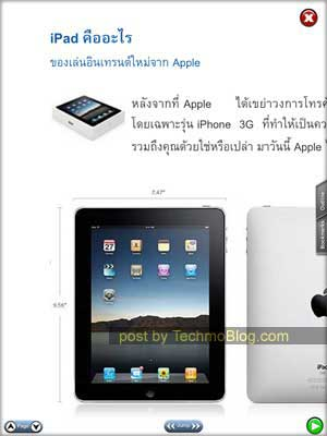 File Viewer for iPad