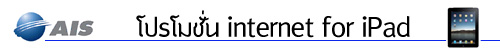 ais_logo_ipad_internet
