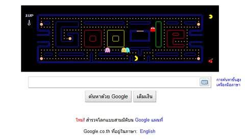 โลโก้ google ที่เปลี่ยนไปเป็นเกมส์ pacman ที่สามารถเล่นด้วยคีย์บอร์ดของคุณ