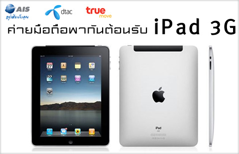 ipad_3g_internet_package