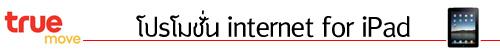 truemove_ipad_internet_package