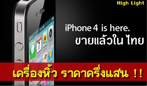 iphone 4 ราคา