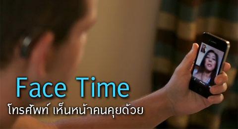 iPhone4_facetime_01