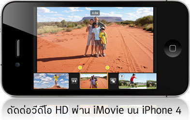 iphone4_imovie