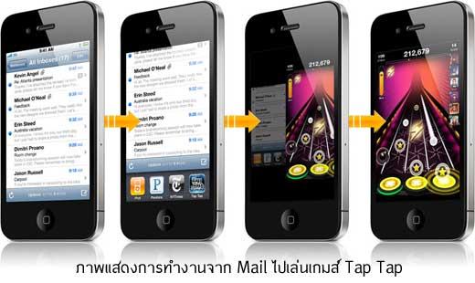 iphone4_multitasking