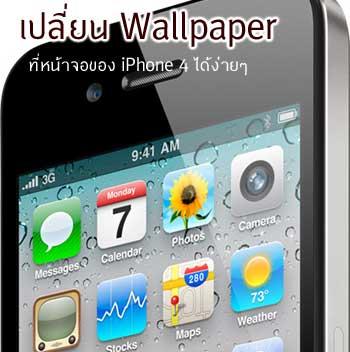iphone4_wallpaper