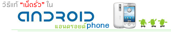 edge_android_logo