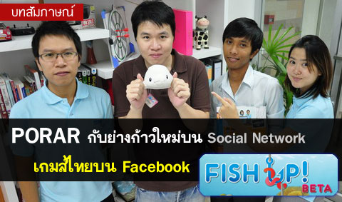 hl_fish_up_facebook_game