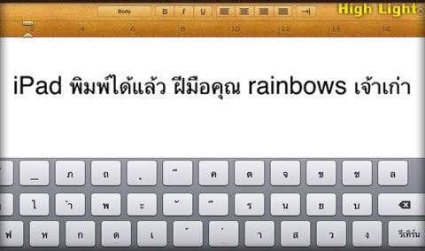 hl_ipad_thai_keyboard