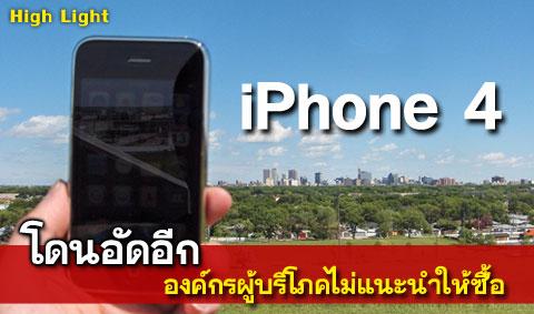 hl_iphone4_customer_report
