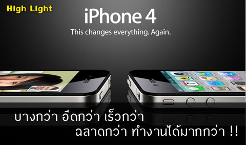 hl_iphone_4