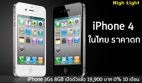 hl_iphone_4_price_190710