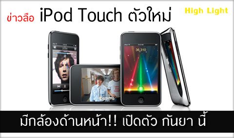 hl_new_ipod_touch
