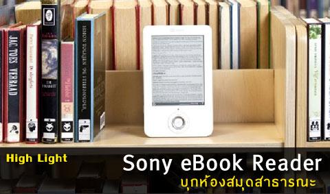 hl_sony_ebook_reader