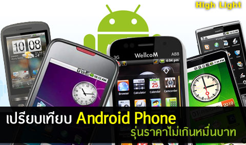 hl_android_phone_under_10000