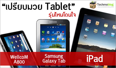 hl_tablet_wars