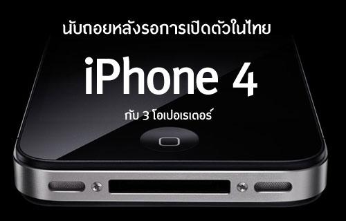 iphone-4-thailand