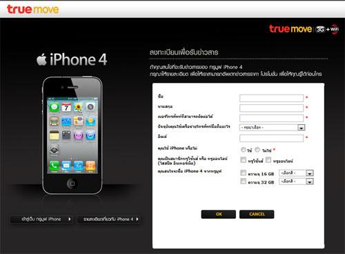iphone4_truemove_info