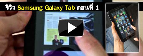 รีวิว samsung galaxy tab