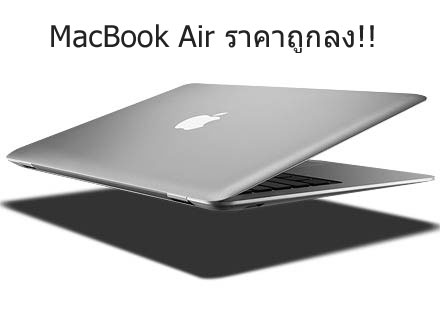 macbook-air-new-price