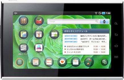 samsung-galaxy-tab-japan-version1