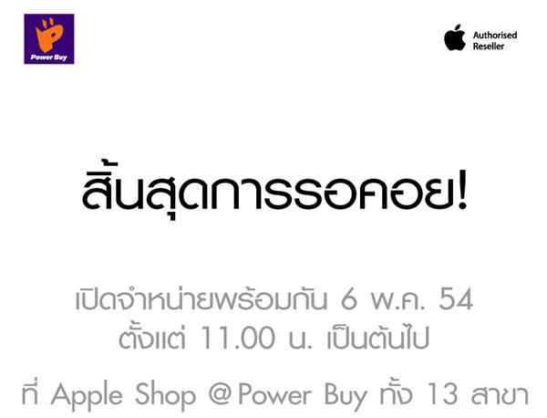 ipad_powerbuy_02